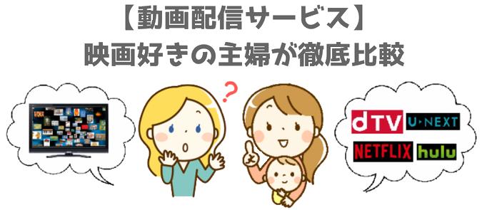 【動画配信サービス】映画好きの主婦が徹底比較!!